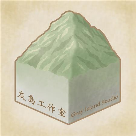 Picture for vendor Gray Island Studio / 灰島工作室